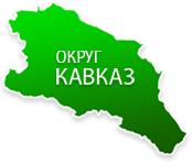 Акутальный каталог организаций Северо—Кавказского федерального округа