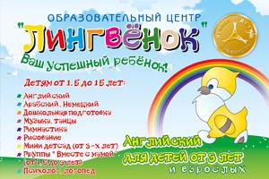 Образовательный центр «Лингвёнок»