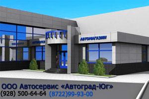 ООО Автосервис «Автоград-Юг»