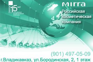 MIRRA —российская косметическая компания