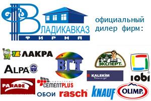 Фирма Владикавказ